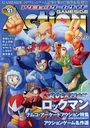 Action Game Side Vol.A [Feature] Rockman (GAMESIDE BOOKS)/Micro Magazine sha