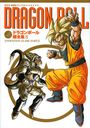 Dragon Ball Cho Zen Shu 3 ANIMATION GUIDE PART2 (Aizoban Comics)