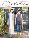 Sewing Pochee vol.15(2013spring) / Nihon Vogue