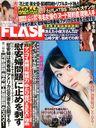 FLASH / Kobunsha
