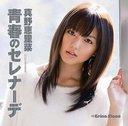 Seisyun no Serenade / Erina Mano