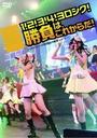 1! 2! 3! 4! Yoroshiku! Shobu wa, Korekarada! - 2010.11.27@ Aichi-ken Gejutsu Gekijo Dai Hall - / SKE48