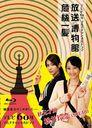 """NHK DVD """"Hoso Hakubutsukan Kiki Ippatsu (TV Drama)"""" / Japanese TV Series"""