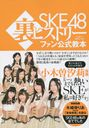 SKE48 Ura History Fan Koshiki Kyohon / BUBKA Henshu Bu