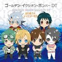 """Ixion Saga DT"" OP Theme & ED Theme: DT Suteru / Let's Go ED [Limited Edition / Type-C]"