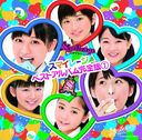 S/mileage Best Album Compete Edition 1 [Regular Edition]