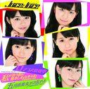 Romance No Tochuu / Watashi Ga Iu Mae Ni Dakishimenakyane / Samidare Bijo Ga Samidareru (Type D) [CD+DVD]