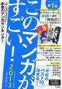 Kono Manga ga Sugoi! 2012 / Takarajimasha