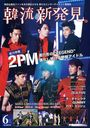 Hanryu Shin Hakken 2013 June Issue [Cover & Feature] 2PM/Korea Entertainment Journal