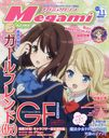 Megami MAGAZINE 2014 November Issue [Cover & Top feature] Girlfriend (Kari) w/