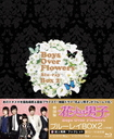 Boys Over Flowers Blu-ray Box 2/TV Series