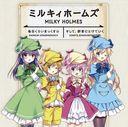 Mainichi Climax / Soshite, Gunjo ni Toketeiku / Milky Holmes