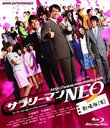 Salaryman NEO Theatrical Edition (Sho) [Blu-ray]