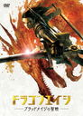 Dragon Age - Blood Mage no Seisen - [Shipping Within Japan Only]