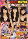 Young Gangan 2012 8/3 Issue [Cover] French Kiss