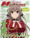 Megami MAGAZINE 2014 December Issue [Cover & feature]