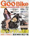 GooBike Shutoken Ban / Puroto Corporation