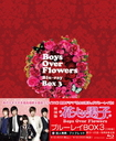 Boys Over Flowers Blu-ray Box 3/TV Series