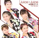 Jidanda Dance / Feel! Kanjiruyo / Juice=Juice