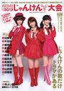 AKB48 Jyanken Taikai Official Guide Book 2013 / Kobunsha Entertainment Henshubu
