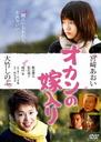 Okan no Yomeiri / Japanese Movie