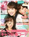 CanCam 2013 May Issue/Shogakukan
