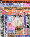 Shukan Jyosei 2013 5/28 Issue [Cover] Tohoshinki (Dong Bang Shin Ki)/Shufu to Seikatsusha