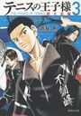 Tennis no Ojisama (The Prince of Tennis) Totaikai Hen 3 (Shueisha Bunko Comics Edition)