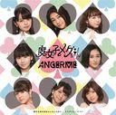 Ai Sae Areba Nannimo Iranai / Namida Iro no Ketsui / Majokko Megu chan / ANGEREME