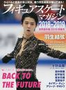 Figure Skate Magazine 2018-2019 World Figure Skating Championships Special Issue (B.B.MOOK)