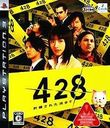 428 fusasareta shibuya de Best Version [PS3]/Game