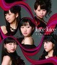 Hadaka no Hadaka no Hadaka no Kiss / Arekore Shitai! (Regular Edition Type A) [CD]
