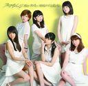 Aa Susukino / Chikyu wa Kyo mo Ai wo Hagukumu (Type C) [CD+DVD]