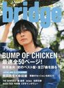 bridge Vol.75 2013 June Issue/Rockin'on