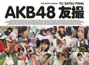 AKB48 Tomosatsu Final The White Album / AKB48