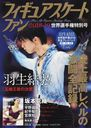 Figure Skate Fan 2018-19 Sekai Senshuken Tokubetsu Go May 2019 Issue [Cover] Hanyu Yuzuru
