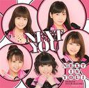 Next is you!/Karada dake ga otona ni nattanjanai (Type A) [CD+DVD]