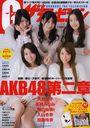 G The Television / Kadokawa Magazines