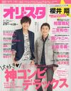Ori Sta 2013 April 29 Issue [Cover&Feature] Yuzu/Oricon
