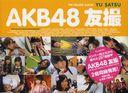 AKB48 Yusatsu THE YELLOW ALBUM / AKB48
