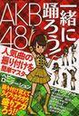 Isshoni Odorou! AKB48 / Sansai Books