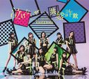 Nakenaize... Kyokan Sagi / Uraha=Lover / Kimi dake Jyanaisa... friends (2018 Acoustic Ver.) / ANGEREME