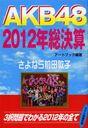 AKB48 2012Nen Soukessan Sayonara Maeda Atsuko / Art Book