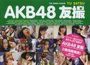 AKB48 Yusatsu THE GREEN ALBUM / AKB48