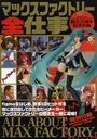 Max Factory Zen Shigoto (Max Factory Complete Works) / Hobby Japan