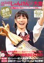 AKB48 Jyanken Taikai 2013 Kandou Daitokushu Go / AKB48
