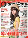 Otona Fami 2013 July Issue