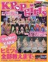 K-POP girls GRANDPRIX Vol.2 (MS Mook)/Media Soft
