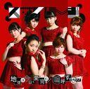 Aa Susukino / Chikyu wa Kyo mo Ai wo Hagukumu (Type B) [CD+DVD]