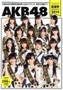 AKB48 Sosenkyo (General Election) Official Guide Book 2014 / FRIDAY Henshubu